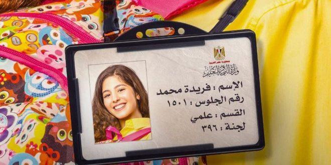 إيرادات بنات ثانوي
